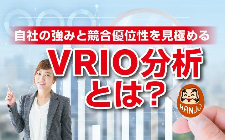 自社の強みと競合優位性を見極めるVRIO分析とは?