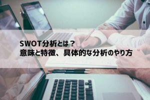 SWOT表紙
