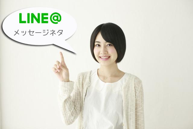 line@ 投稿ネタ