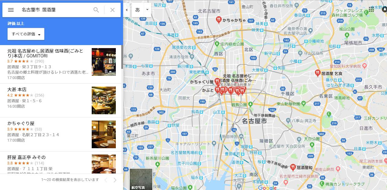 Googleマイビジネス meo対策