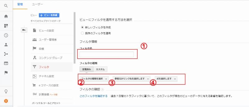 Googleアナリティクス 自社アクセスを除外 設定
