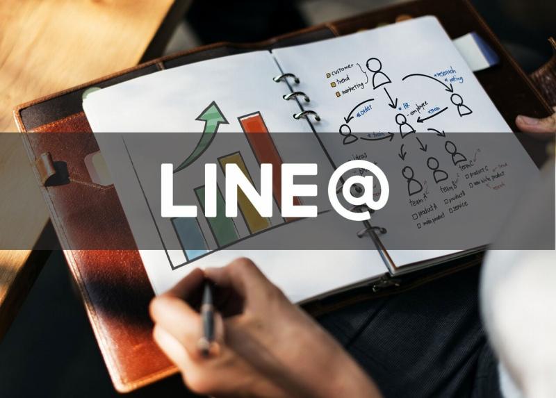 LINE@ 活用事例