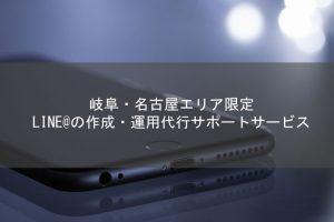 岐阜・名古屋エリア限定LINE@の作成・運用代行サポートサービス