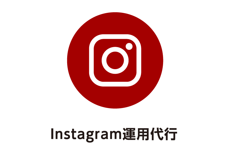 Instagram運用代行