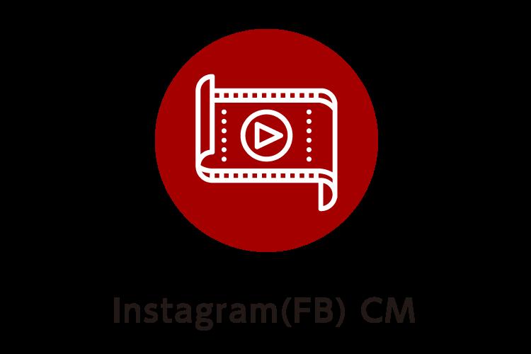 Instagram(FB)CM