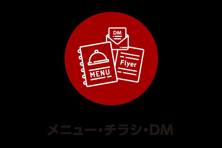 メニュー・チラシ・DM