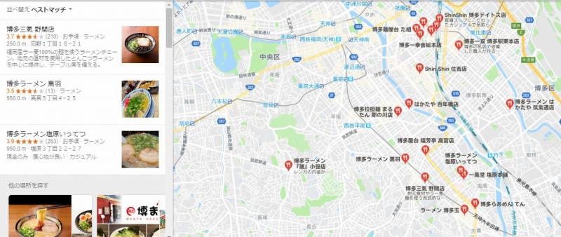 Googleマイビジネス マップ2