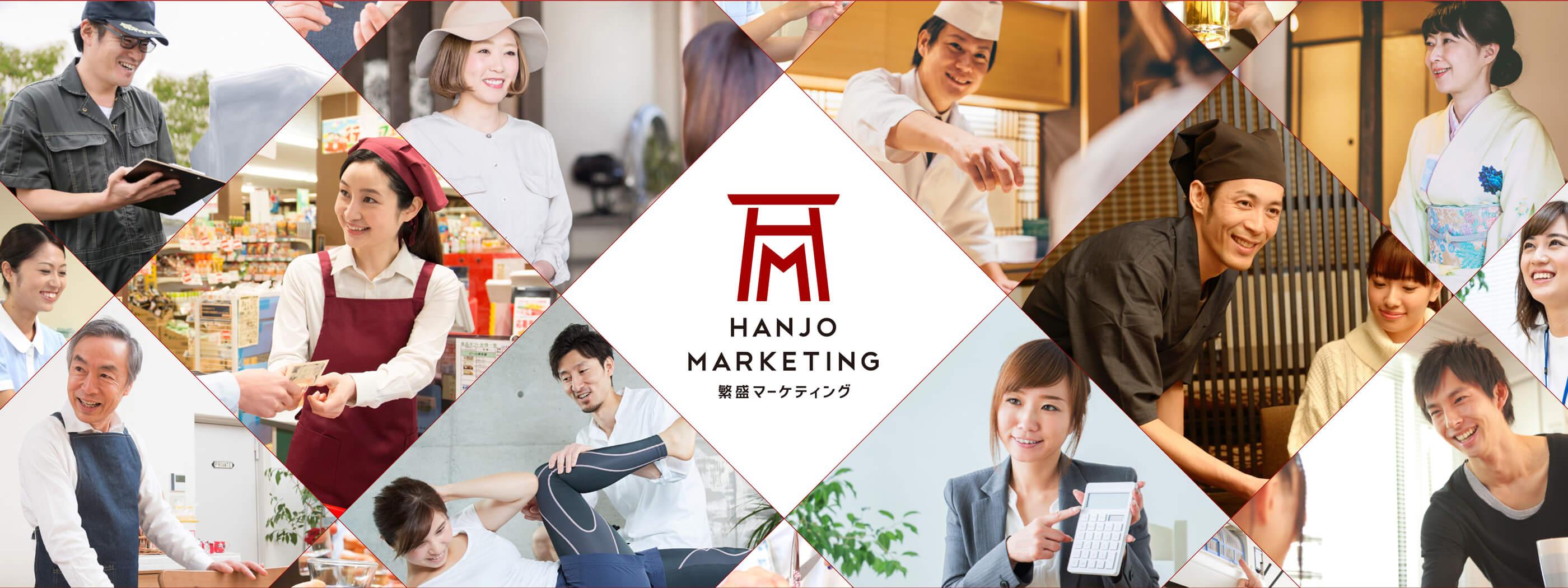 名古屋・岐阜の小さな店舗を繁盛店に変える集客のプロ集団