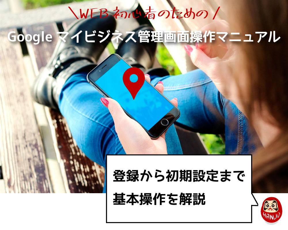 Googleマイビジネス管理画面操作マニュアル 表紙