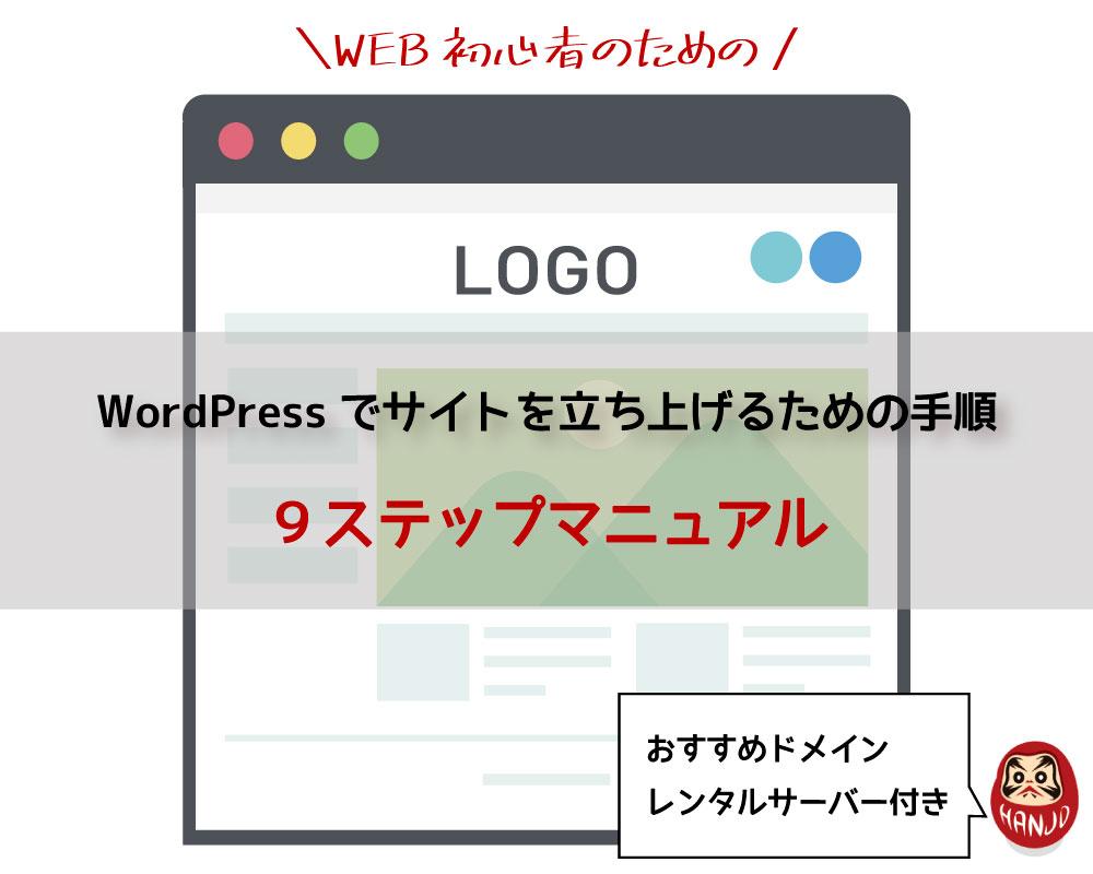 ワードプレスでサイトを立ち上げるための手順(9step)