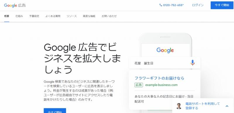 Google広告ログイン
