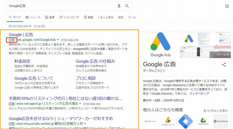Google リスティング広告