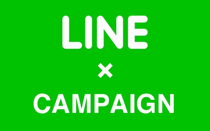 line キャンペーン事例