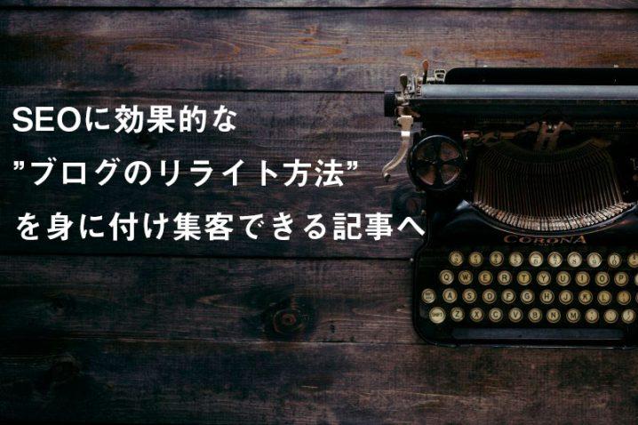 seo ブログ リライト