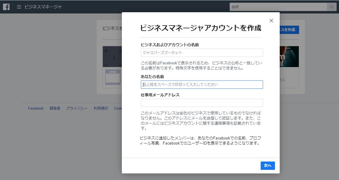 Facebookビジネスマネージャー登録