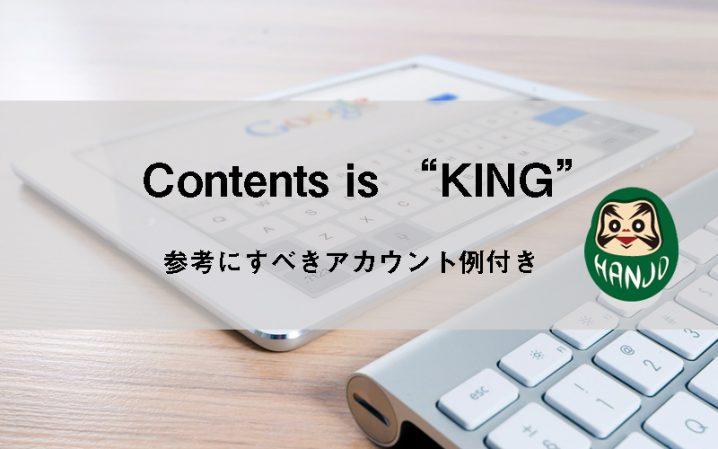 コンテンツ マーケティング 事例