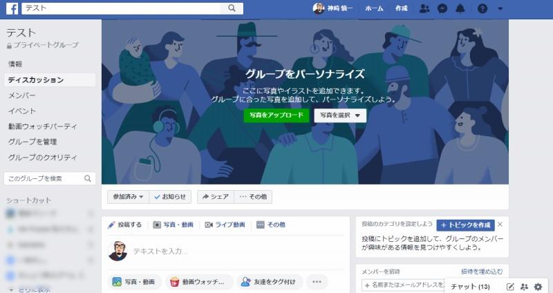 Facebookページ 作り方②