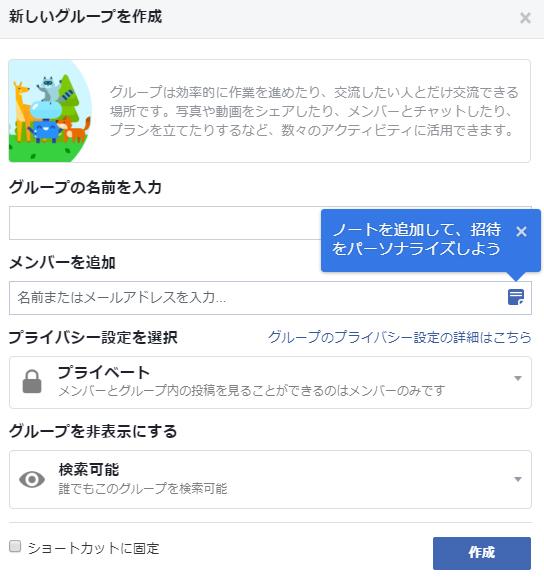 Facebookグループ 作り方