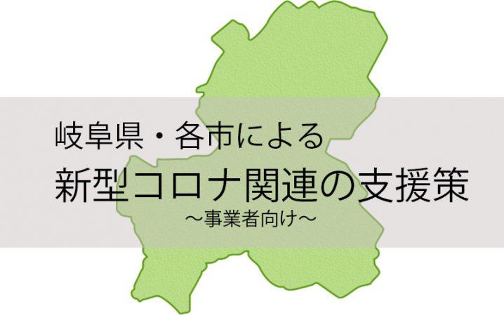 岐阜 新型コロナ 支援