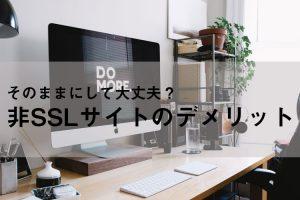 非SSLサイトの危険性