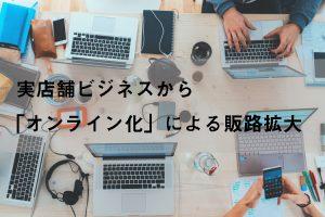 ビジネスのオンライン化
