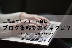 工務店 リフォーム会社 ブログ 集客