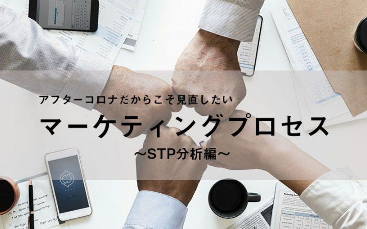 stp分析