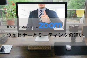 Zoomのウェビナーとミーティングの違い