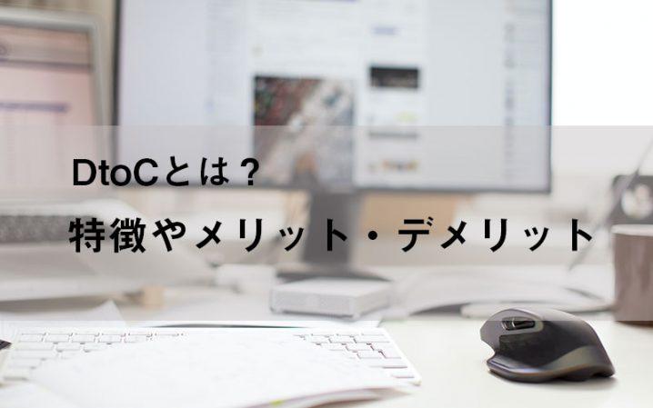 DtoCとは