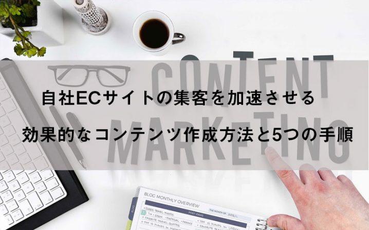 自社ecサイト 集客 コンテンツマーケティング