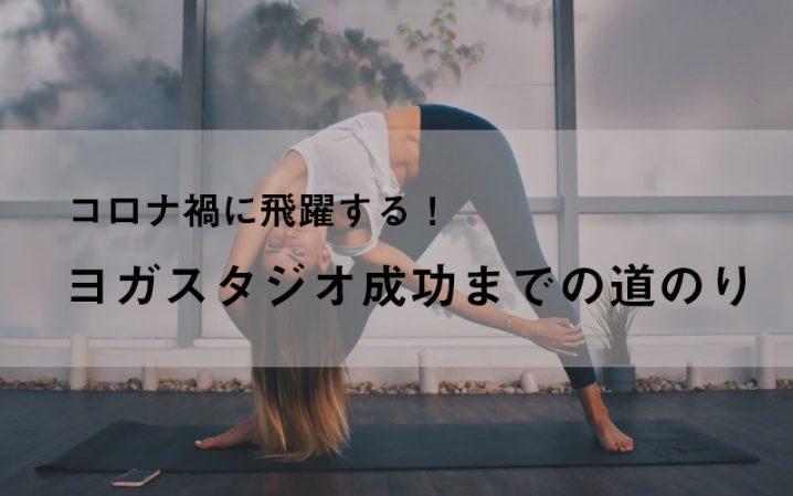 コロナ ヨガスタジオ 成功事例