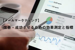 メールマーケティング 効果測定 指標
