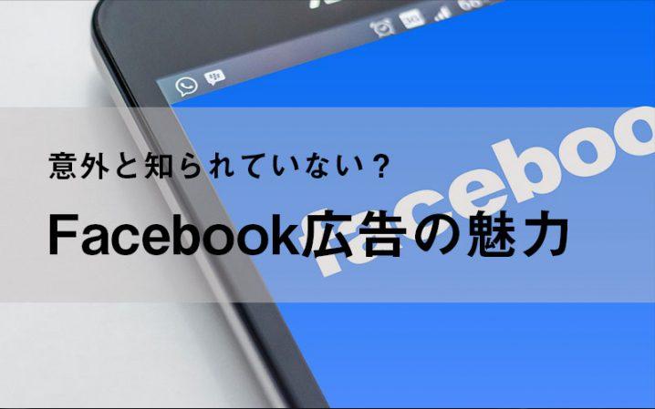 Facebook広告 魅力