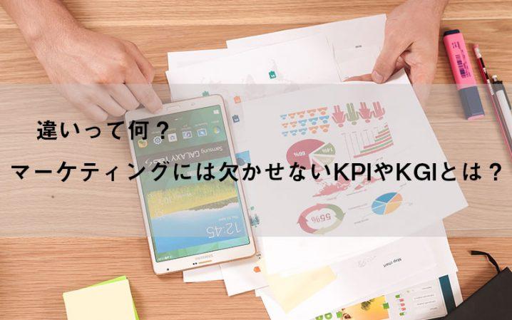KGI-KPI違い